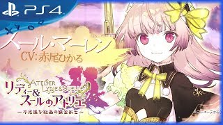 Atelier Lydie & Suelle (2017) - Game Trailer - PS4, PS Vita