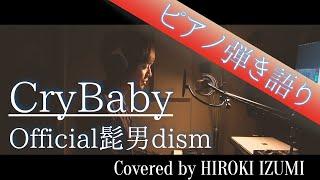 【リクエスト】Cry Baby / Official髭男dism【ピアノ弾き語り】【フル歌詞】TVアニメ『東京リベンジャーズ』主題歌
