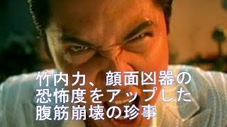 こわもての竹内力さんですが、その顔に傷をつけた不心得ものが なんとカ...