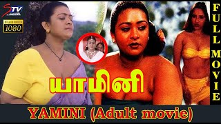 Yamini Tamil movie | Full Tamil Movie | Shakeela movie | tamil  movies | new tamil movies 2020