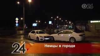 На Мамадышском тракте столкнулись две дорогие иномарки(Авария произошла минувшей ночью на Мамадышском тракте. Водитель автомобиля Mercedes с регистрационными номера..., 2015-07-01T10:31:10.000Z)