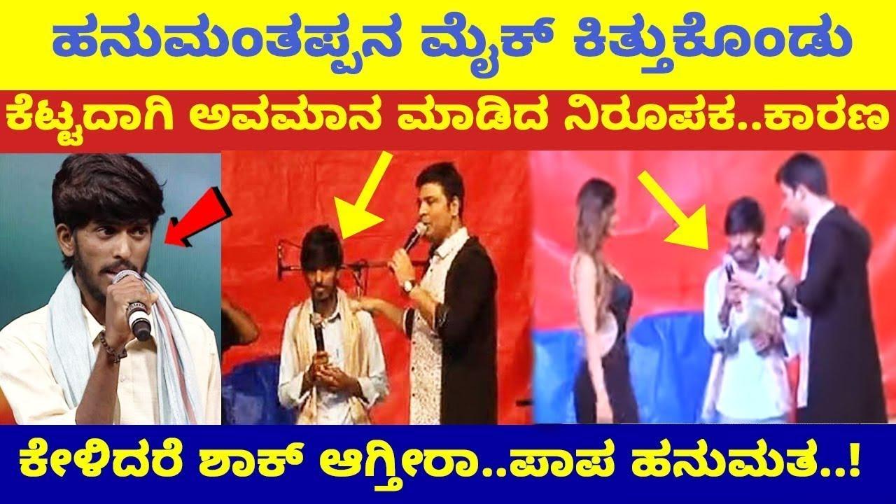 Download ವೇದಿಕೆಯಲ್ಲಿ ಮೈಕ್ ಕಿತ್ತು ಕೊಂಡು ಹನುಮಂತಪ್ಪನಿಗೆ ಅವಮಾನ|# singer Hanumantha in program|Kannada Pro Tv
