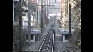 1995年の箱根登山鉄道ケーブルカー Hakone Tozan Cablecar