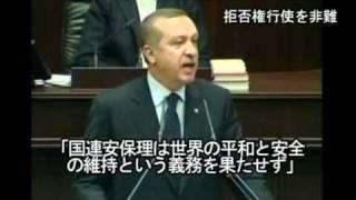 12/2/7 シリア決議案で拒否権行使を非難  トルコのエルドアン首相