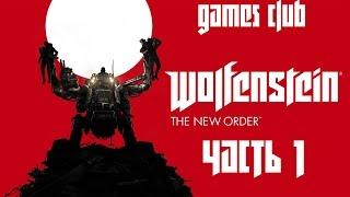 Прохождение игры Wolfenstein: The New Order (PS4) часть 1