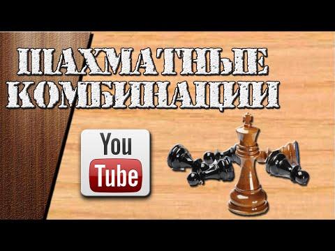 Шахматные комбинации. Часть 1 Понятие комбинации, комбинационные элементы: мотив и тема