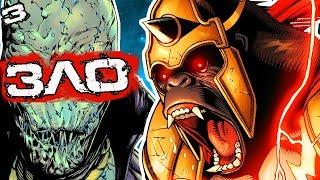 ИЗВЕЧНОЕ ЗЛО: ГОТЭМ БЕЗ БЭТМЕНА! DC COMICS