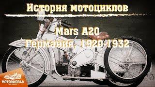 История мотоциклов. Mars A20 - ацетиленовый фонарь и двигатель Майбах!