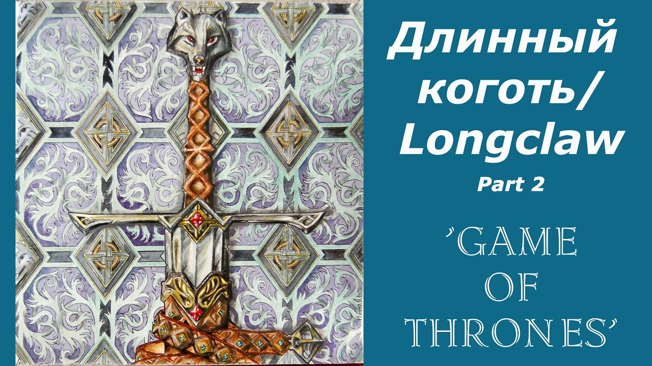 Game of Thrones Coloring book - Longclaw. Part 2 ...