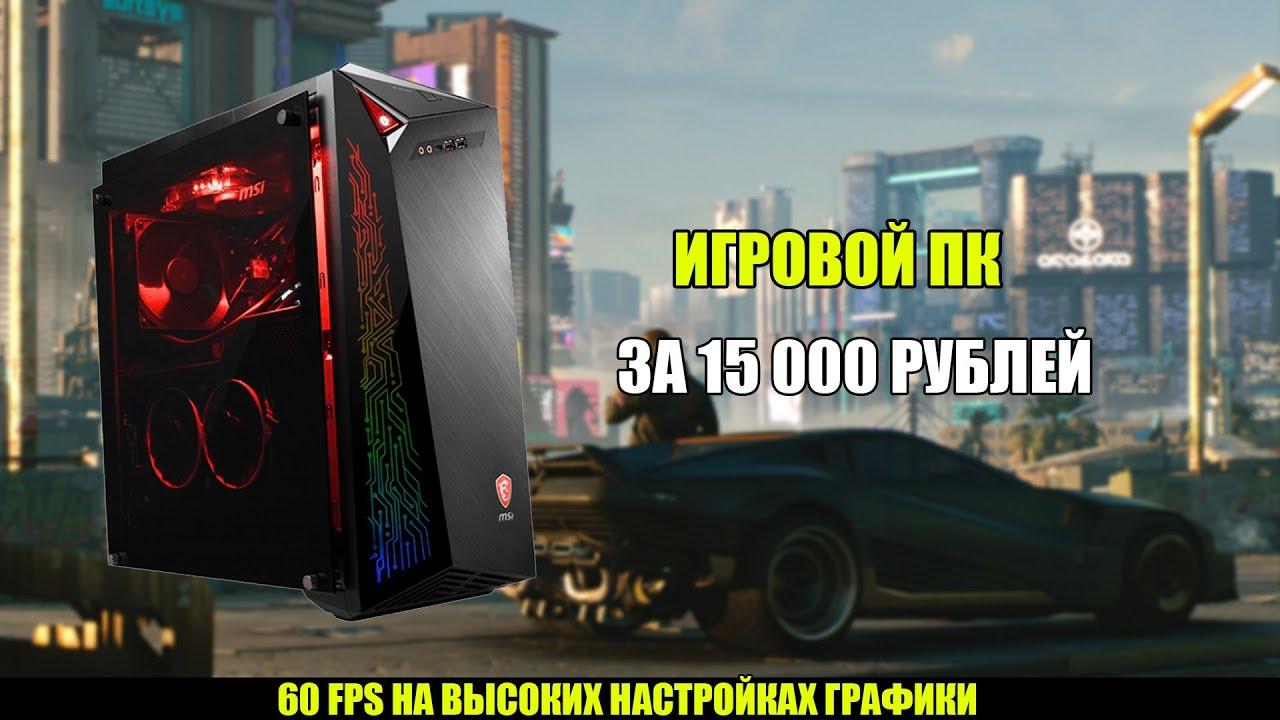 ПК для игр с Aliexpress за 15 000 рублей | E5-2640 2.5 GHz + GTX 950 2 GB