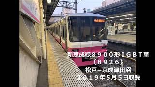 【✫5】【全区間】新京成線8900形IGBT車 松戸→京成津田沼