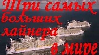 Три самых больших лайнера в мире