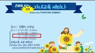 리빙스톤 3차 자녀교육세미나 강사 김명자 사모