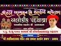 Download Shree Hari Aagaman Dwishatabdi Mahotsav | Balva | 28th Oct 2018 | 07:30AM