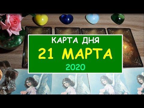 ЧТО ЖДЕТ МЕНЯ СЕГОДНЯ? 21 МАРТА 2020. Diamond Dream. Гадание Таро онлайн.