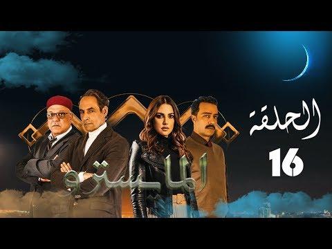 Maystro  (Algerie) Episode 16