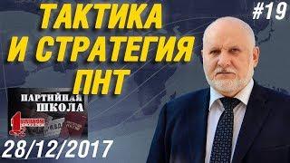 ПАРТШКОЛА ПНТ #19 «Тактика и стратегия ПНТ» Степан Сулакшин