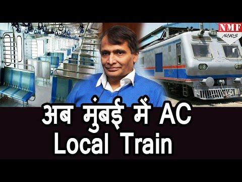 प्रभु का कमाल, Mumbai में दौड़ेगी India की पहली AC Local Train  |MUST WATCH!!!