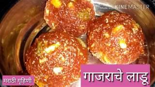 गाजराचे लाडू   gajrache laddu in marathi   carrot ladoo