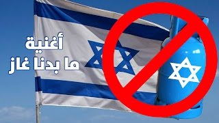 الغاز الاسرائيلي - اغنية الغاز