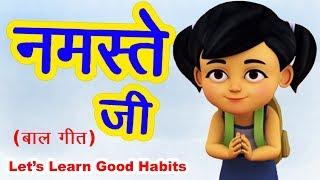 Namaste Ji - Learn Good Habits Song | 3D Hindi Rhymes For Children | Hindi Balgeet, Hindi Kids Songs
