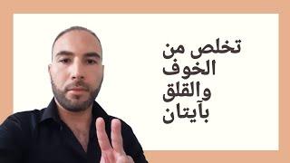 تخلص من الخوف والقلق و التوتر / بآيتان من القرآن الكريم/