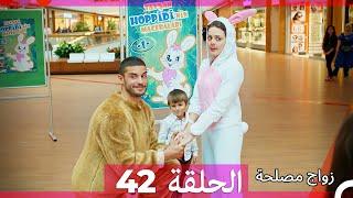 Download Video Zawaj Maslaha - الحلقة 42 زواج مصلحة MP3 3GP MP4