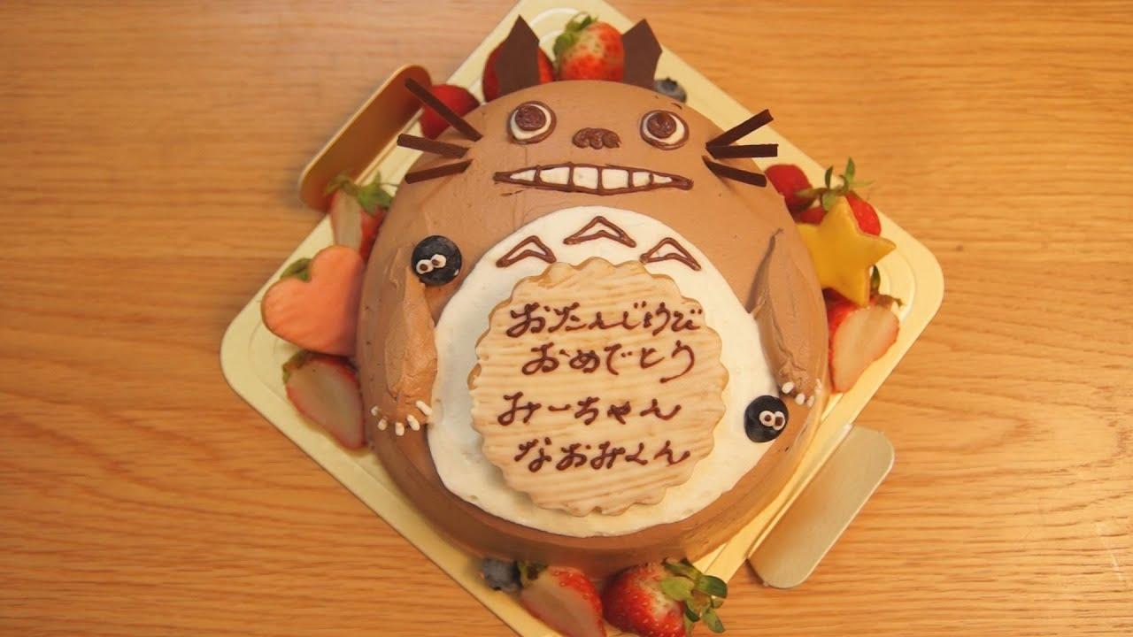 【キャラケーキ】となりのトトロ バースデーケーキ【デコレーションケーキ】 Decorated cake