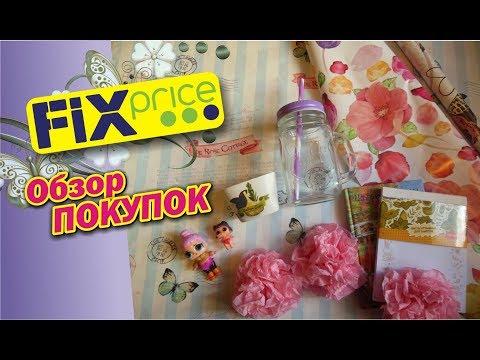 ПОКУПКИ из Фикс прайс + ИДЕИ для применения // куклы LOL с алиэкспресс - Как поздравить с Днем Рождения