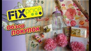 ПОКУПКИ из Фикс прайс + ИДЕИ для применения // куклы LOL с алиэкспресс