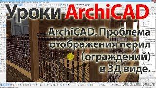 Урок ArchiCAD. Архикад проблема отображения ограждений (перил)