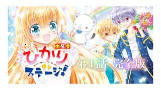 【ボイスコミック】「ひかりオンステージ!」 第1話  完全版