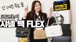 대충 억~ 소리나는 샤넬백 플렉스! 청담 쇼핑여왕 코코초이의 럭셔리 가방 컬렉션 2탄