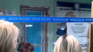 Вирусное видео Почты России, 80 отд-е, Краснодар