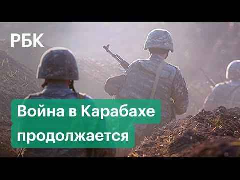 Сводки войны в Карабахе: новые обстрелы и бои - Азербайджан и Армения не хотят прекращать огонь?