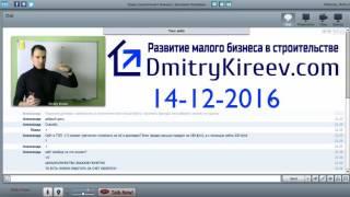 Среда строительного бизнеса (Декабрь 2016) на dmitrykireev.com(, 2016-12-14T20:03:46.000Z)