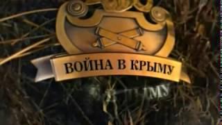 2/4 Первая оборона Севастополя. Война в Крыму, всё в дыму.