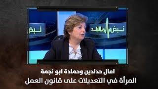 امال حدادين وحمادة ابو نجمة - المرأة في التعديلات على قانون العمل
