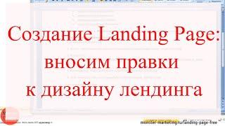 Создание Landing Page: правки к дизайну лендинга | Работа с дизайнером