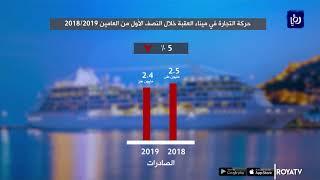 تعرف على نشاط ميناء العقبة خلال النصف الأول من العام الحالي (30/7/2019)
