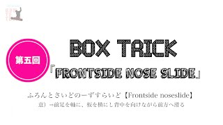 Snowboard How To Trick vol.5[BOX編]【Frontside noseslide】