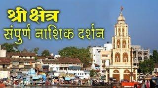 Holy Places: Shree Kshetra Nasik Darshan - Hindi ( Panchvati, Trambakeshwar & Vani Gad )