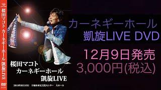 2018年8月10日 十和田市民文化センター大ホールで開催されたコンサート...