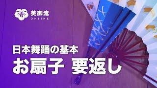 英御流の「日本舞踊の基本シリーズ」で日本舞踊を徹底的に理解しましょう!日本舞踊でもっとも大事な小道具はお扇子(舞い扇)です。今回は...