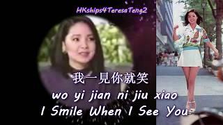 鄧麗君 Teresa Teng 我一見你就笑 I Smile When I See You