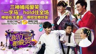 《我们都爱笑》20150402期: 神捕闯关 冷萌杨洋热舞狂嗨被玩坏 Laugh Out Loud: Yang Yang Dances and Get Tease【湖南卫视官方版1080P】