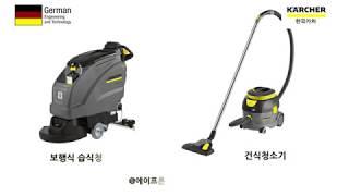 [카처 산업용 청소기] 에이프론제약 오송공장 B 40 …