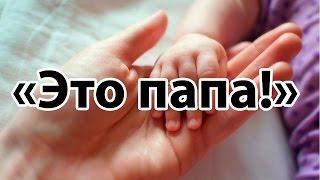 Фото Когда папе брать на руки ребенка  Роды с мужем  Партнерские роды  До и После Родов