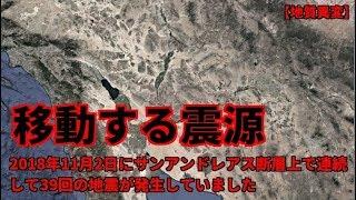 サンアンドレアス断層上で連続39回の地震が発生、注目点は移動震源