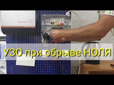 УЗО или дифавтомат,работа при обрыве нуля,электрик,советы электрика,электромонтаж,Киев